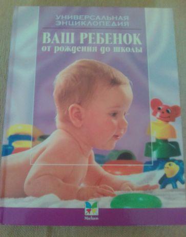 Энцыклопедия для родителей