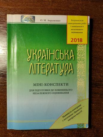 Українська література (ЗНО 2022)