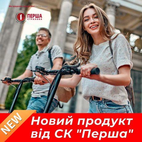 страхование самокатов, велосипедов