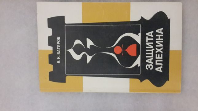 книги по шахматы