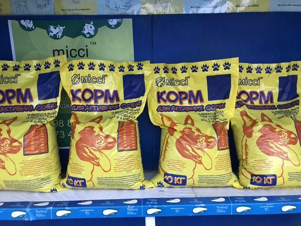 Новинка корм для собак 10кг якість100%OLX доставка