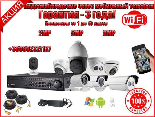 Комплект видеонаблюдения Беспроводной WiFi камера 2,1МР/Звук/Поворот .