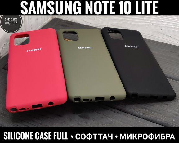 Чехол Silicone Case Full Samsung Note 10 Lite ⋆ Софттач + Микрофибра!