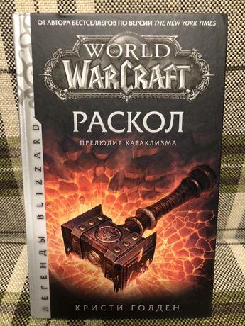 World of Warcraft. Кристи Голден «Раскол». Фэнтези, фантастика, игры.
