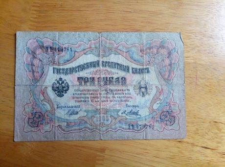 3 рубля. 1905 год. Российская империя