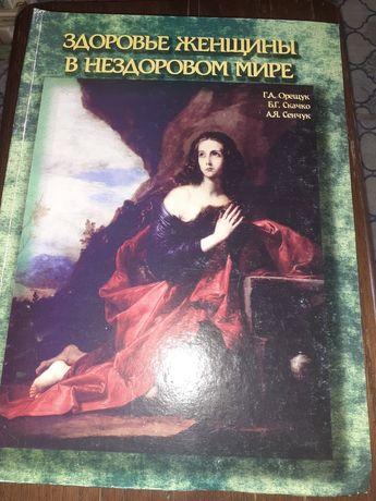 Книга здоровье женщины в нездоровом мире