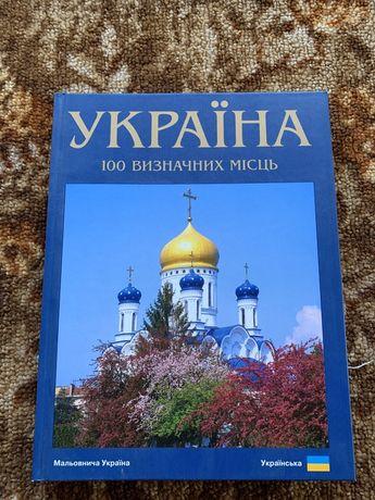 Украина, 100 визначних мисць