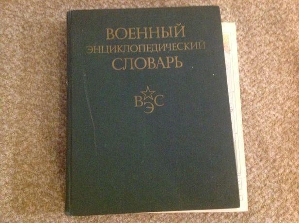 Военно-энциклопедический словарь, Воениздат, Москва, 1986 год., 863 с.