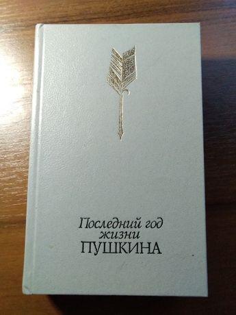 Пушкин Последний год жизни