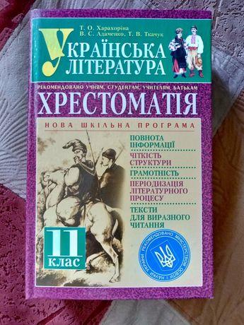 Українська література: Хрестоматія. 11клас