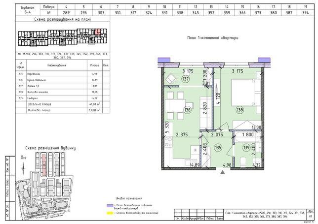 Квартира 41 м², ЖК Новая Англия, дом Манчестер, 15 этаж.