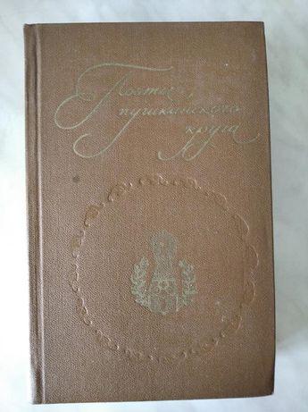 Поэты пушкинского круга (сборник)