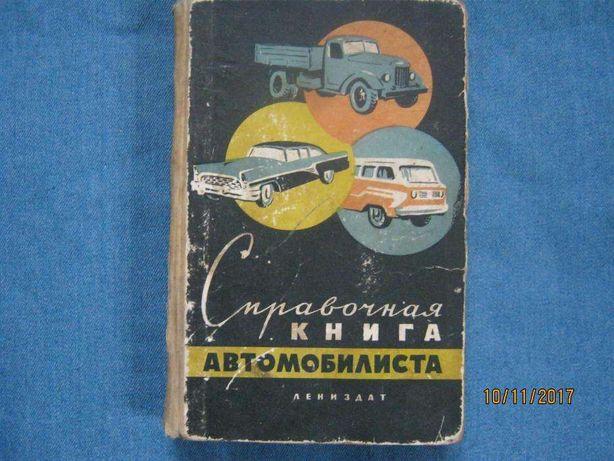 Справочная книга автомобилиста.