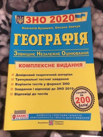 Посібник для географії ЗНО