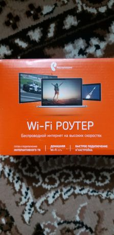 Wi-Fi роутер, беспроводной интернет