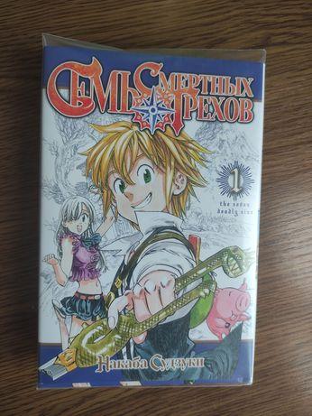 Семь смертных грехов 1 том 2в1 xl media манга manga аниме anime на рус