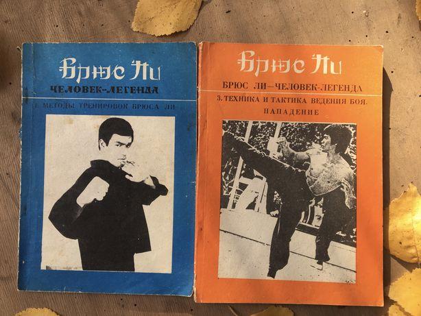 Брюс Ли - человек-легенда. 1990-1991г.