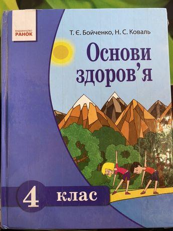 Продам Основы здоровья 4 класс Бойченко, Коваль на украинском языке