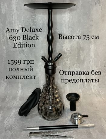 Кальян Amy Deluxe 630 black edition, оптом и в розницу, чаша и шланг с
