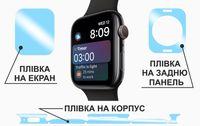 Комплект БРОНЕ плівок Apple Watch 4 5 40mm 44mm защитная пленка плівка