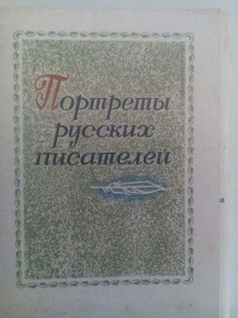 """Открытки. """"Портреты русских писателей"""""""