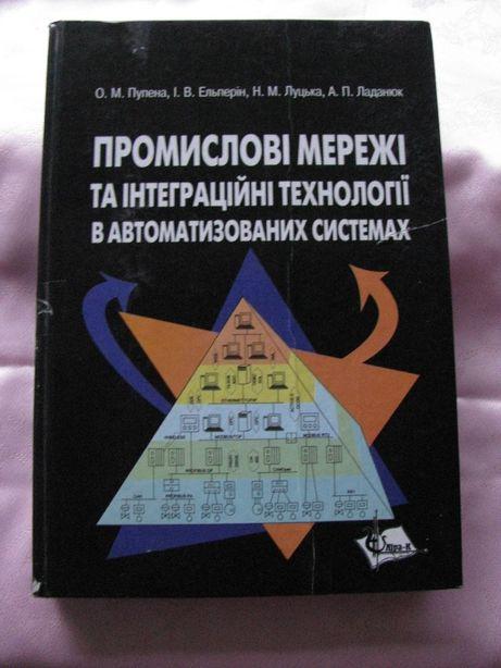 Промислові мережі та інтеграційні технології , автор Пупена