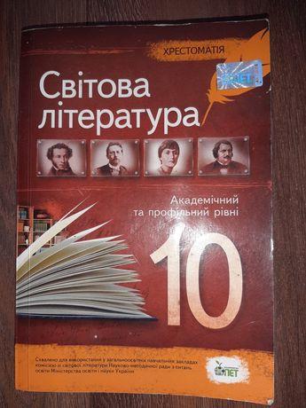 Світова література( 10 клас)