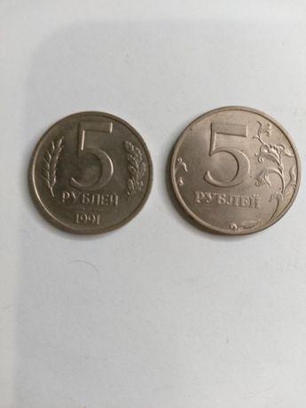 5 рублей 1991 и 5 рублей 1997 не магнитные Россия