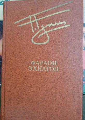 Книга Фараон Эхнатон