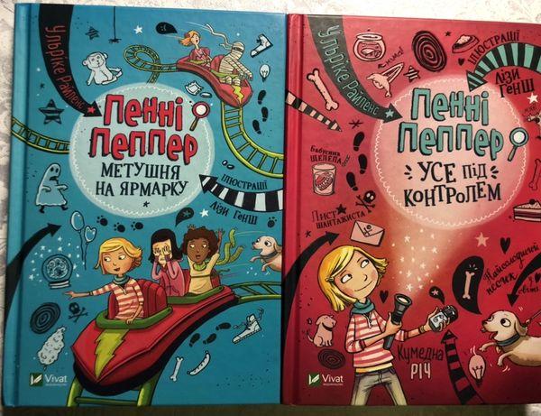 Пенни Пеппер, 2 книги