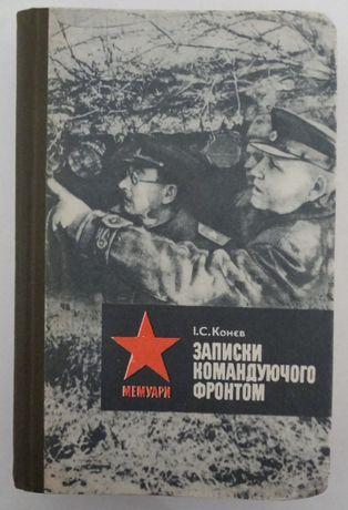 Записки командуючого фронтом 1983