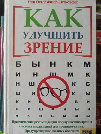 Как улучшить зрение Уши Остермайстер Ситковски