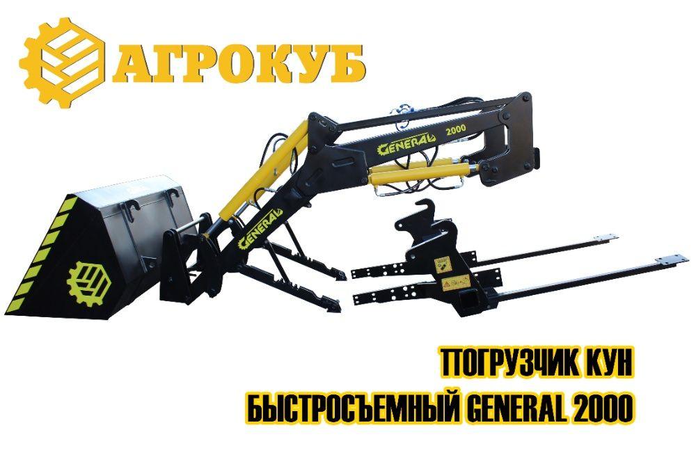 Погрузчик фронтальный КУН General 2000 к тракторам МТЗ c ковшом 1.6 м Запорожье - изображение 1