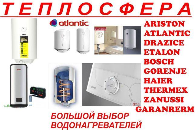Водонагреватель (бойлер) большой выбор лучшая цена в Донецке от 3000 р