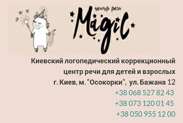 Метод БАК биоакустическая коррекция головного мозга Киев