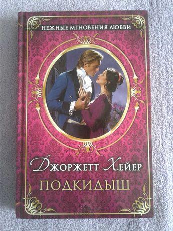 Любовный роман Джоржетт Хейер. Подкидыш.