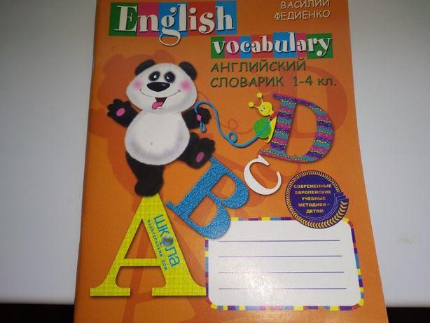 Английский словарик для учеников 1 - 4 класса новый