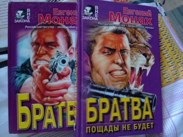 """Евгений Монах, """"Братва"""".  40 грн Кривой Рог"""