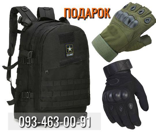 Вместительны тактический Рюкзак 45л + Подарок Перчатки