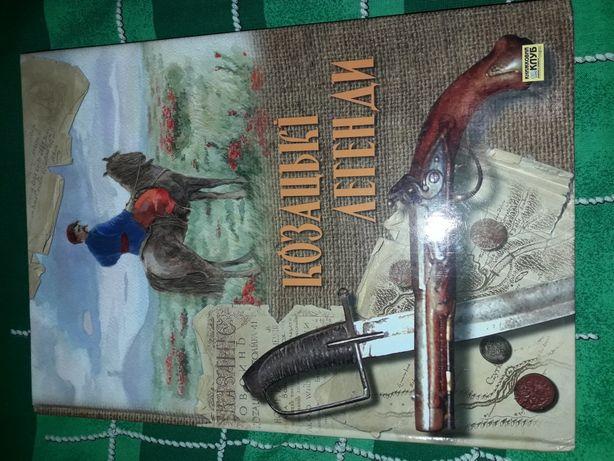 """Продам на подарунок нову книгу """"Козацькі легенди"""" на українській мові!"""