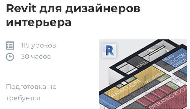 Revit для дизайнеров интерьера