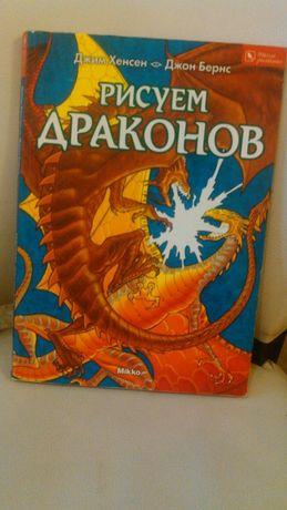 """Книги """"Мифические существа"""" и """"Рисуем драконов"""""""