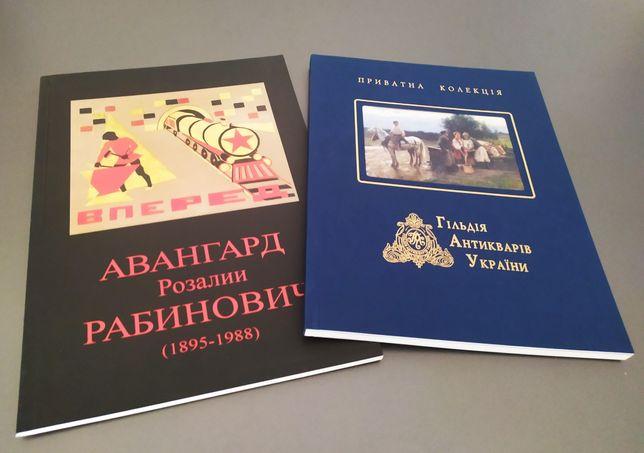 Каталог плакатов аукционник аукционный каталог антиквариата живопись