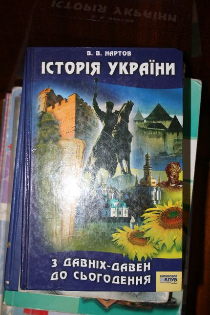 Історія України. В.В. Нартов