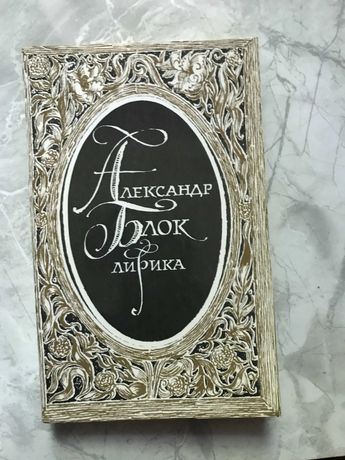 Александр Блок Лирика