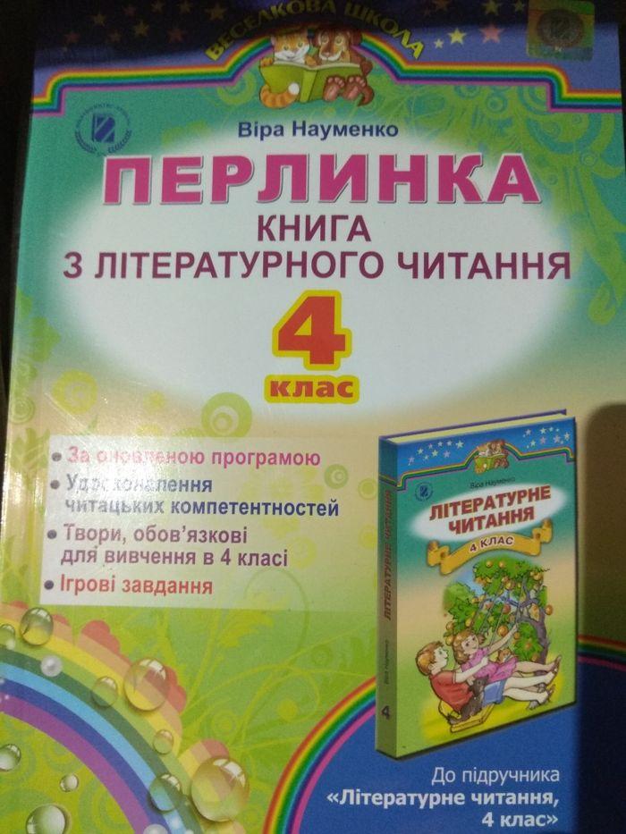 Перлинка книга з літературного читання Миргород - изображение 1