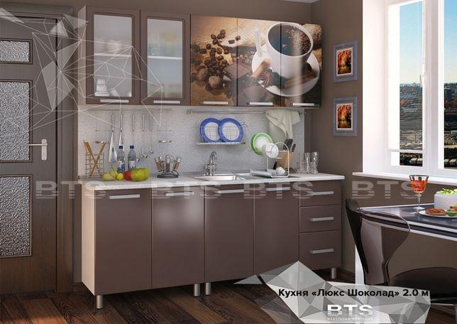 Кухня Люкс Шоколад МДФ 2 метра (BTS Россия) - 17500р