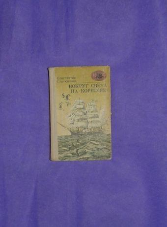 книга Станюкович Вокруг света на коршуне Приключения