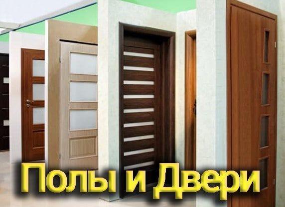 Склад дверей.Полы и двери. Качество.Доставка и установка