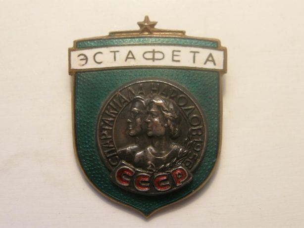 Эстафета Спартакиада 1956г.
